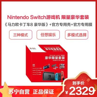 Nintendo Switch游戲機 限量豪華套裝 《馬力歐卡丁車8 豪華版》+官方專用殼+官方專用膜