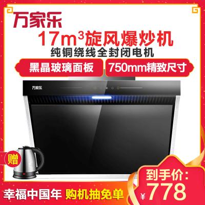 万家乐(Macro) CXW-218-AL011 抽油烟机 侧吸壁挂式吸油烟机 厨房家用大吸力 1级能效