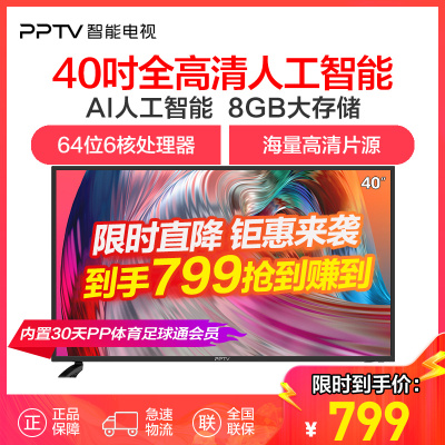 PPTV智能電視 40C4 40英寸全高清AI人工智能系統 1+8GB大存儲 網絡WIFI平板液晶電視 43 50