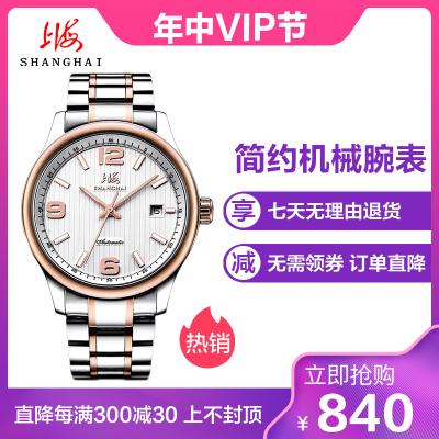 上海SHANGHAI手表 男士機械表 正品時尚潮流鋼帶機械男表運動休閑 機械女表 機械 男 女士機械表 復古情侶表635