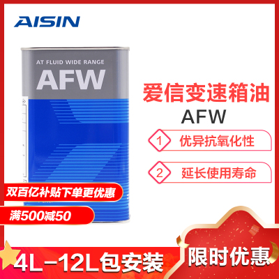 愛信(AISIN)自動變速箱油/波箱油ATF AFW6 12L 滿4升免費安裝