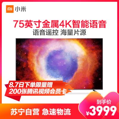 小米(mi)电视4S 75英寸 金属4K超高清 人工智能语音 网络液晶平板彩电大屏电视机自营