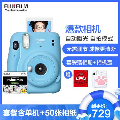 富士(FUJIFILM)INSTAX 一次成像 立拍立得mini11晴空藍相機 mini9升級款 套餐三(含50張相紙)