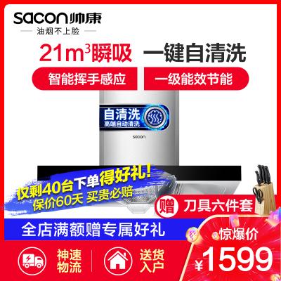 帥康(sacon)T8066抽油煙機大吸力家用觸控式21立方小尺寸自清洗油煙歐式吸油煙機自動清洗脫排油煙機單煙機單機