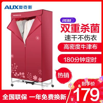 奧克斯(AUX)烘干機家用干衣機暖風機省電風干機雙層速干烘衣機衣服烘干衣柜不銹鋼承重10公斤 紅色