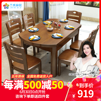 蘭秀家居(LANSHOME) 餐桌 伸縮實木餐桌 折疊 簡約現代 木質餐桌椅組合 圓形飯桌 餐廳家具