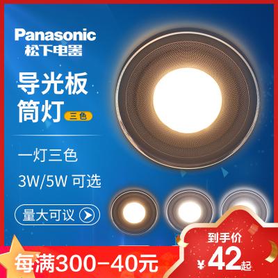 松下led導光板筒燈嵌入式客廳天花燈調色洞燈透明透光三色光桶燈