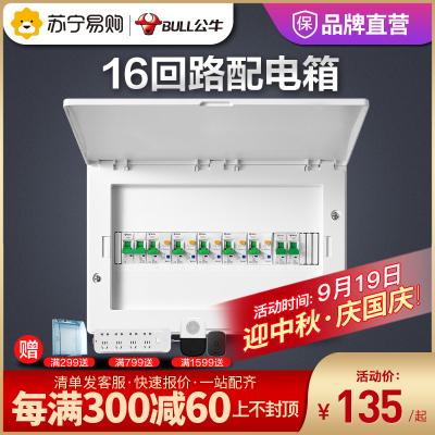 公牛16回路布線箱配電強電箱盒不銹鋼空氣開關盒子電控箱空開配電箱家用強電布線箱