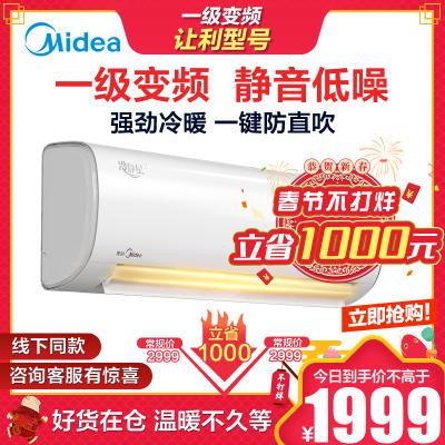 美的(Midea) 1.5匹 变频 一级能效 冷暖挂机 挂机空调 KFR-35GW/BP3DN8Y-PH200(B1)