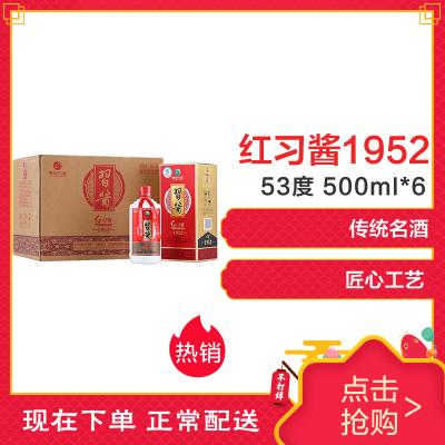 茅台集团贵州习酒 红习酱1952 53度500ml*6整箱酱香型白酒 習酒(XI LIQUOR)(新老包装随机发货)