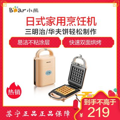 小熊(Bear)三明治机 DBC-P05B1 日式轻食机家用烹饪机早餐机双面加热三明治机华夫饼电饼档