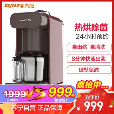 九陽(Joyoung)不用手洗的破壁豆漿機DJ10R-K18