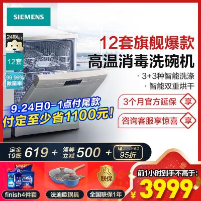 西門子(SIEMENS)洗碗機獨立式家用全自動雙重高溫烘干 自動洗碗器12套SJ233I00DC