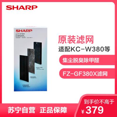 夏普(sharp) FZ-GF380X 空氣凈化器濾網 KC-W380SW-W配套濾網