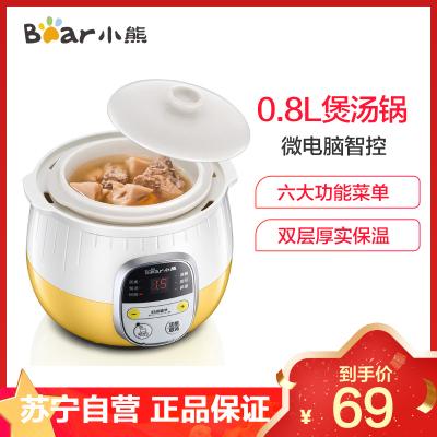 小熊(Bear)電燉盅DDZ-B08C1 黃色 0.8L煲湯鍋全自動智能預約陶瓷煮粥神器家用隔水燉嬰兒輔食蘇寧自營