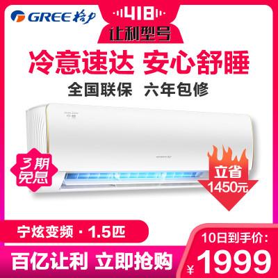 格力(GREE)1.5匹 變頻 KFR-35GW/NhDdB3 寧炫 冷暖家用空調掛機 靜音
