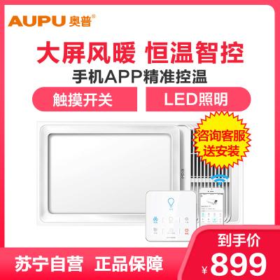 奧普(AUPU)浴霸A6集成吊頂式風暖浴霸 大屏LED燈照明 360度進風衛生間智能浴霸 換氣扇