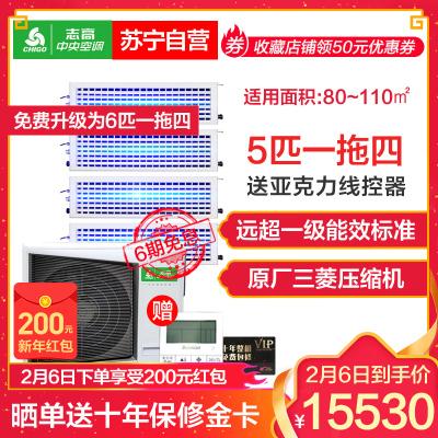 志高(CHIGO)集威系列多联机中央空调一拖四 5匹变频冷暖 1级能效 70-90㎡GCHV- V120WA-B
