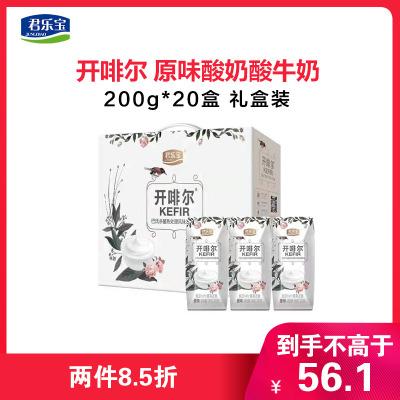 君樂寶 開啡爾 原味酸奶酸牛奶200g*20盒 全新禮盒裝