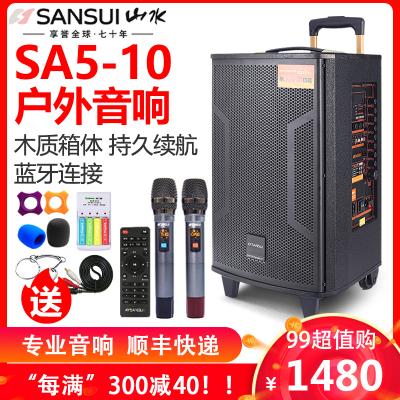 山水(SANSUI) SA5-10廣場舞音響戶外拉桿大功率便攜式移動藍牙音箱直播K歌會議重低音帶雙無線話筒麥克風