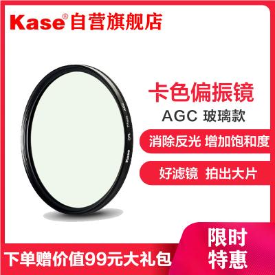 卡色(Kase) 77mm CPL偏振鏡 AGC款 偏光鏡 UV鏡 濾鏡 高清多層鍍膜 佳能尼康索尼相機鏡頭偏振鏡