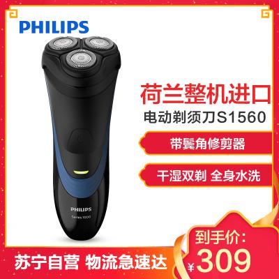 飞利浦(Philips)荷兰进口电动剃须刀S1560/04 充电式三刀头亲肤旋转式刮胡刀 带弹出式鬓角修剪器 全身水洗