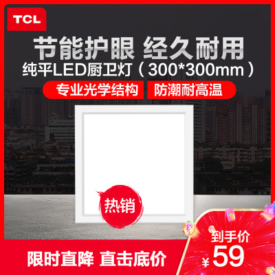 TCL衛浴暖通配件嵌入式平板燈16Q/A集成吊頂面板廚房浴室衛生間室內LED照明方燈 300*300