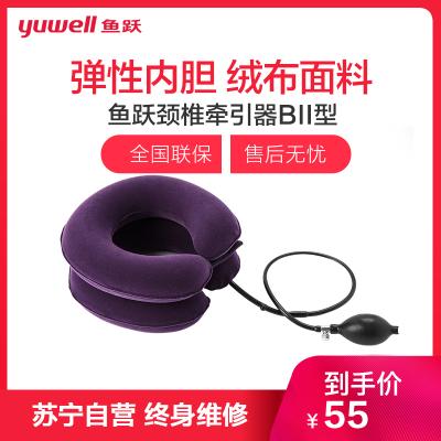 魚躍(YUWELL)家用醫用高檔頸椎牽引器 B型 充氣式頸托二層經濟型(器械)