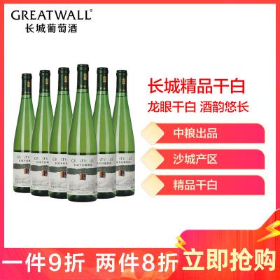 中糧長城(GreatWall)干白葡萄酒 沙城產區出口型龍眼精品干白 650ml*6(整箱裝)國產葡萄酒