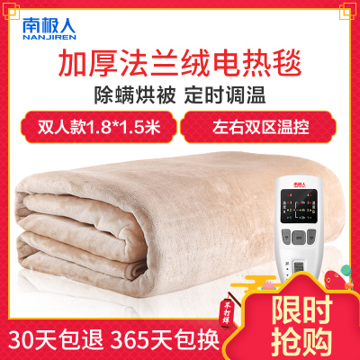 南极人 双人电热毯 电褥子 法兰绒 双控双温 安全?;?除湿排潮 1.8*1.5米