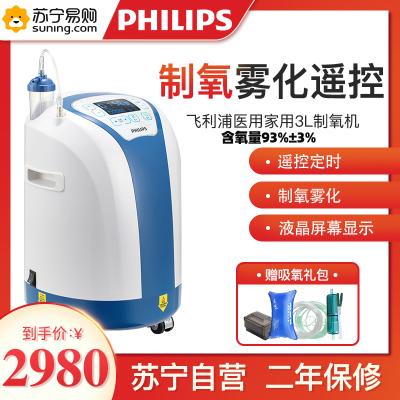 飛利浦偉康制氧機K3B-PH 醫用家用3L帶遙控帶霧化老人吸氧機氧氣機