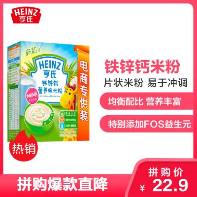 Heinz/亨氏強化鐵鋅鈣營養奶米粉325g 適用輔食添加初期以上至36個月 寶寶輔食嬰兒米粉米糊1段米粉