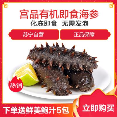 宫品有机冷冻即食海参2斤装 刺参海鲜礼盒 鲜活加工