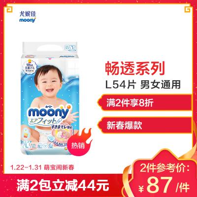 尤妮佳(moony)纸尿裤/婴儿尿不湿大号L54片(9-14kg)(日本原装进口)