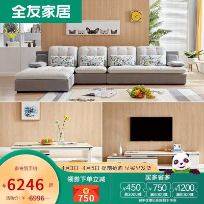【搶】全友家居 簡約現代客廳家具套裝組合沙發茶幾電視柜組合家具 102137+120358家具組合