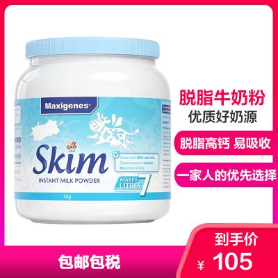 Maxigenes美可卓藍胖子藍妹子脫脂高鈣牛奶粉1kg/罐裝成人中老年青少年學生孕婦奶粉3歲以上澳洲進口高鈣
