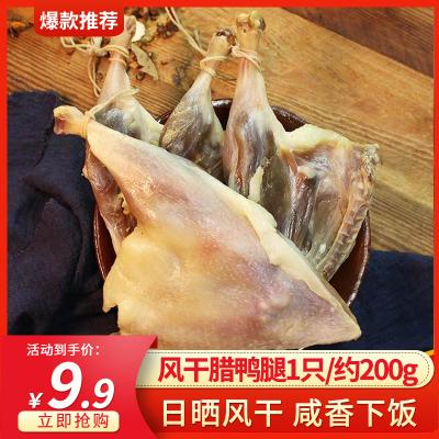 【中华特色】 六安馆 牧鹅风干咸鸭腿1只/约200g 安徽特产咸鸭腿板鸭退手工腌制咸肉腊味 华东