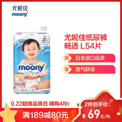 尤妮佳 moony 紙尿褲 L54片(9-14kg)大號嬰兒尿不濕(官方進口)暢透