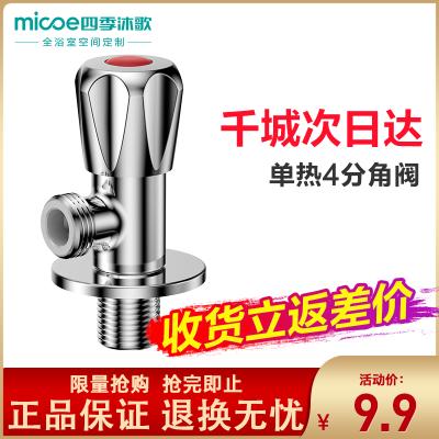 四季沐歌【MICOE】全銅主體角閥7件套