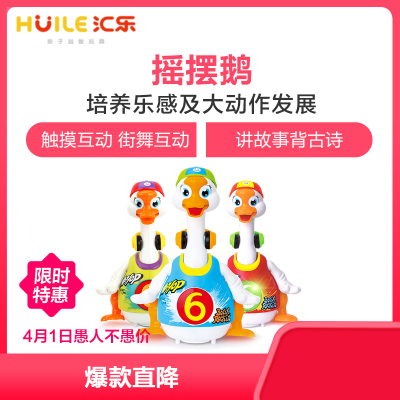 HUILE TOYS 匯樂玩具搖擺鵝 828 早教爬行玩具/兒童音樂唱歌跳舞鵝 18個月以上/顏色隨機 塑料非充電