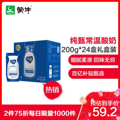 蒙牛 純甄 常溫酸奶200g*24盒酸牛奶 禮盒裝