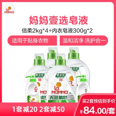 (17.2斤)媽媽壹選天然洗衣皂液植皂洗衣液倍柔2kg x 4+內衣皂液300g x 2 量販裝 威露士出品