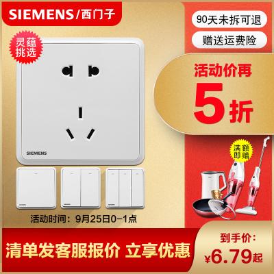 【官方旗艦店】西門子(SIEMENS)開關插座系列86型面板靈蘊晨曦白五孔 16A空調 五孔USB一站購齊
