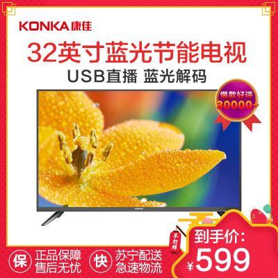 康佳(KONKA) LED32E330C 32英寸 高清 窄边 LED液晶平板电视机