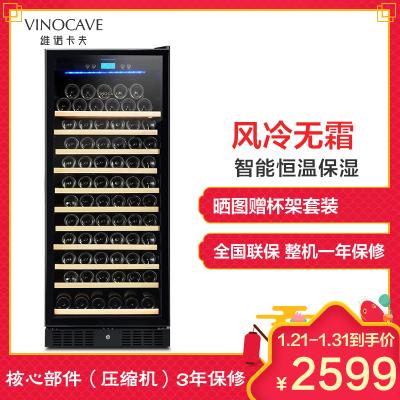 维诺卡夫(Vinocave) CWC-350AJP智能恒温红酒柜压缩机葡萄酒柜家用 128支 满层架款