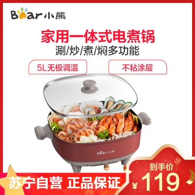 小熊(Bear)電火鍋 DHG-C50S8 棕紅色 家用多功能一體式電煮鍋電熱鍋電炒菜炒鍋不粘電鍋