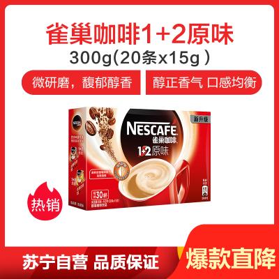 雀巢(Nestle)1+2 原味咖啡 20条300g盒装 速溶咖啡