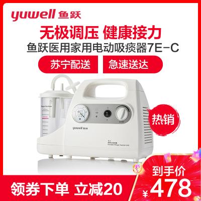 魚躍(Yuwell) 電動吸痰器7E-C成人便攜式兒童嬰兒寶寶家用老人吸痰器