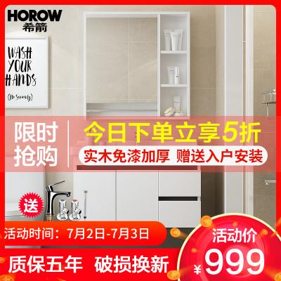 希箭HOROW橡膠木浴室柜組合 衛浴柜掛墻式現代簡約衛生間洗手盆洗刷臺衛浴家具