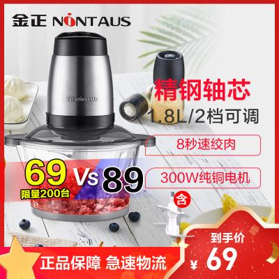 金正(NINTAUS) 絞肉機 絞肉機家用 家用電動碎肉機多功能料理機攪餡打剁辣椒機攪拌機JZR-R339玻璃碗單刀